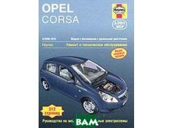 Opel Corsa 2006-2010. Модели с бензиновыми и дизельными двигателями. Ремонт и техническое обслуживание, руководство по эксплуатации, цветные электросхемы