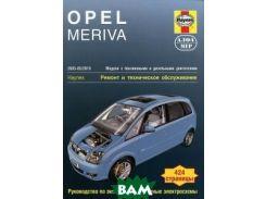 Opel Meriva. 2003-05/2010. Ремонт и техническое обслуживание