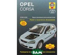Opel Corsa с 2003-2006 года. Ремонт и техническое обслуживание