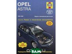 Opel Astra 2004-2008 год, бензин. Ремонт и техническое обслуживание