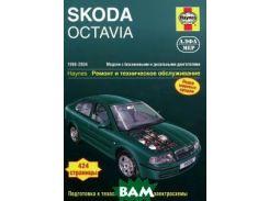 Skoda Octavia 1998-2004 год выпуска, бензин/дизель. Ремонт и техническое обслуживание