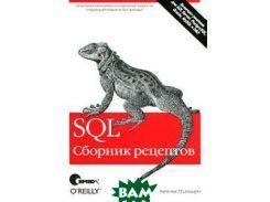 SQL. Сборник рецептов / SQL: Cookbook