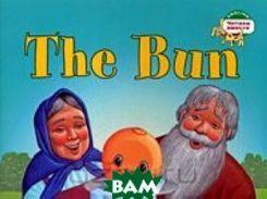 The Bun (изд. 2009 г. )