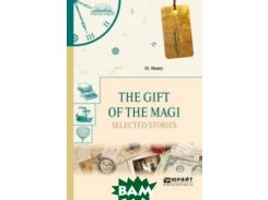 The gift of the magi. Selected stories. Дары волхвов. Избранные рассказы