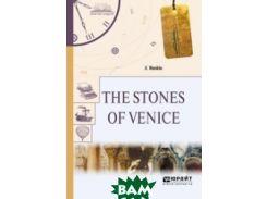 The stones of venice. Камни Bенеции