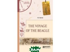 The voyage of the beagle. Путешествие на Бигле