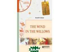 The wind in the willows. Ветер в ивах