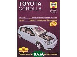 Toyota Corolla 2002-2007. Модели с бензиновыми и дизельными двигателями. Ремонт и техническое обслуживание, руководство по эксплуатации, цветные электросхемы