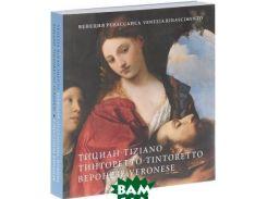 Venezia Rinascimento: Tiziano, Tintoretto, Veronese / Венеция Ренессанса. Тициан, Тинторетто, Веронезе. Каталог выставки