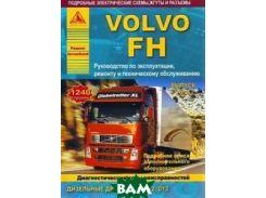 VOLVO FH дизель с 2002 г.в., руководство по ремонту, электросхемы, инструкция по эксплуатации, руководство по техническому обслуживанию (количество томов: 2)