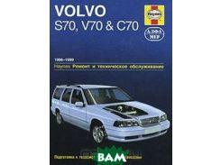 Volvo S70 / V70 / C70 1996-1999 год выпуска (бензин). Ремонт и техническое обслуживание
