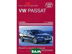 VW Passat с 03/2005 г. Ремонт и техобслуживание, цветные электросхемы