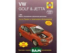 VW Golf&Jetta 2004 2007. Ремонт и техническое обслуживание