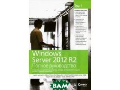 Windows Server 2012 R2. Полное руководство. Том 1: Установка и конфигурирование сервера, сети, DNS, Active Directory и общего доступа к данным