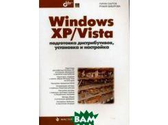 Windows XP/Vista: подготовка дистрибутивов, установка и настройка (+ CD-ROM)