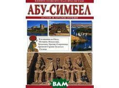 Абу-Симбел. Асуан и храмы Нубии. Книги нового тысячелетия