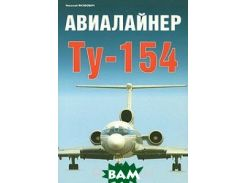 Авиалайнер Ту-154