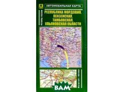 Автокарта складная: республика Мордовия, Пензенская, Тамбовская, Ульяновская области