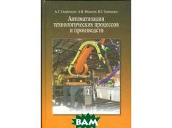 Автоматизация технологических процессов и производств. Учебник для ВУЗов