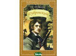А. Пушкин. Дубровский