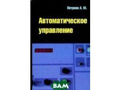 Автоматическое управление. Учебное пособие. Гриф УМО МО РФ