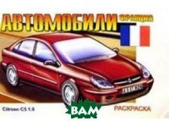 Автомобили Франции. Раскраска (+ наклейки)