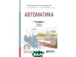 Автоматика. Учебник для СПО