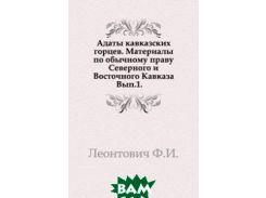 Адаты кавказских горцев. Материалы по обычному праву Северного и Восточного Кавказа. Вып.1.