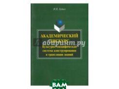 Академический дискурс: культурно-специфическая система конструирования и трансляции знаний
