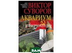 Аквариум. Роман о советской военной разведке