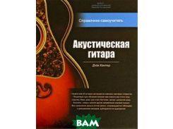 Акустическая гитара. Справочник-самоучитель. + 2 CD (+ CD-ROM)