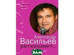 Александр Васильев рассказывает... (+ CD-ROM)