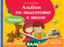 Альбом по подготовке к школе. Чтение
