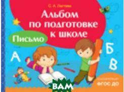 Альбом по подготовке к школе. Письмо
