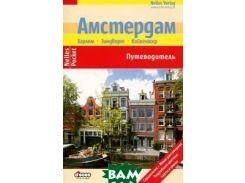 Амстердам (Nelles Pocket)