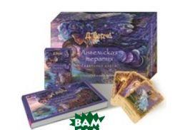 Ангельская терапия. Гадальные карты (брошюра + 44 карты в подарочной упаковке)
