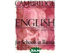 Английский язык. Кембриджский курс английского языка для российских школ. 3-й уровень. 8 класс. Книга для учителя