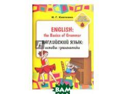 Английский язык. Основы грамматики. Для занятий взрослыми с детьми. Учебное пособие