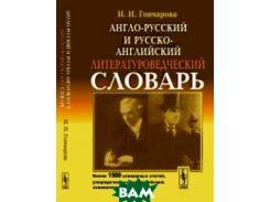 Англо-русский и русско-английский литературоведческий словарь. Более 1500 словарных статей, упорядоченных по английским эквивалентам
