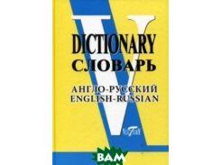 Англо-русский словарь (свыше 90 000 слов и словосочетаний)