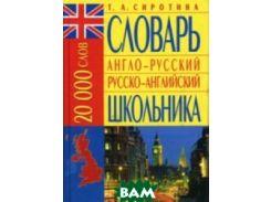 Англо-русский русско-английский словарь школьника 20000 слов