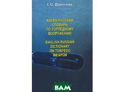 Англо-русский словарь по торпедному вооружению