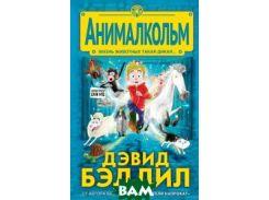 Анималкольм