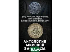 Антология& 171;мировой закулисы& 187;