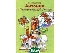 Антонио и странствующий листок (+ CD-ROM)