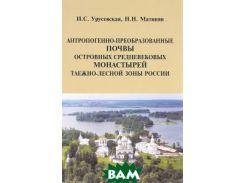 Антропогенно-преобразованные почвы островных средневековых монастырей таежно-лесной зоны России