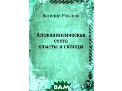 Апокалипсическая секта. хлысты и скопцы