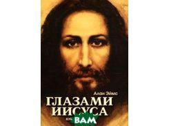 Апокрифические послания. Глазами Иисуса. Книга третья
