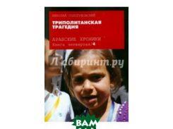 Арабские хроники. Книга 4. Триполитанская трагедия (+DVD)