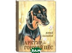 Арктур - гончий пёс. Рассказы